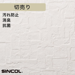 シンコール BA5053 生のり付き機能性スリット壁紙 シンプルパックプラス切売り
