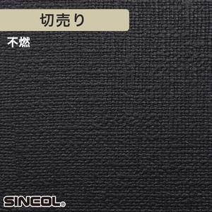 シンコール BA5063 生のり付き機能性スリット壁紙 シンプルパックプラス切売り
