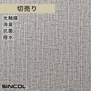 シンコール BA5070 生のり付き機能性スリット壁紙 シンプルパックプラス切売り
