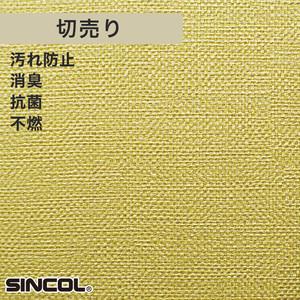 シンコール BA5082 生のり付き機能性スリット壁紙 シンプルパックプラス切売り