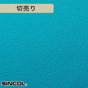 シンコール BA5086 生のり付き機能性スリット壁紙 シンプルパックプラス切売り