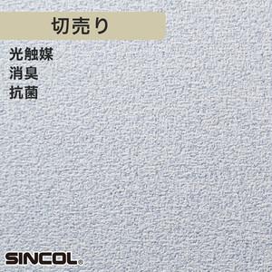 シンコール BA5119 生のり付き機能性スリット壁紙 シンプルパックプラス切売り