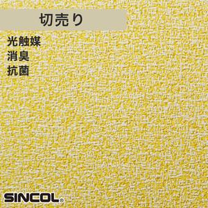 シンコール BA5120 生のり付き機能性スリット壁紙 シンプルパックプラス切売り