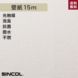 シンコール BA5001 生のり付き機能性スリット壁紙 シンプルパックプラス15m