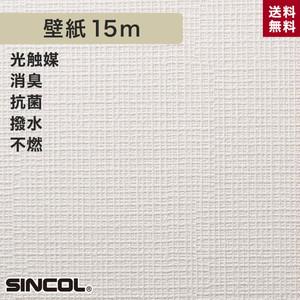 シンコール BA5002 生のり付き機能性スリット壁紙 シンプルパックプラス15m