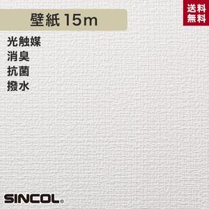 シンコール BA5003 生のり付き機能性スリット壁紙 シンプルパックプラス15m