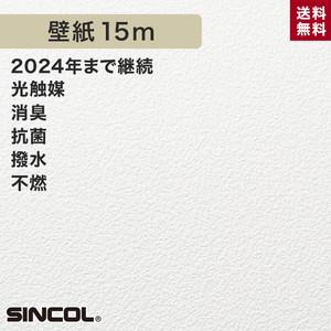 シンコール BA5004 生のり付き機能性スリット壁紙 シンプルパックプラス15m