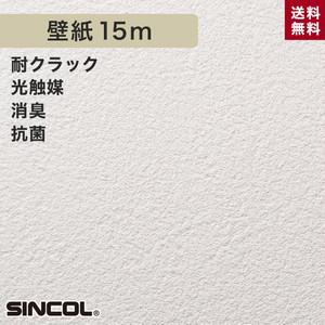 シンコール BA5006 生のり付き機能性スリット壁紙 シンプルパックプラス15m