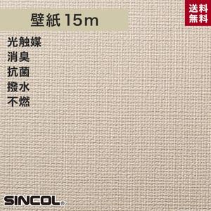 シンコール BA5007 生のり付き機能性スリット壁紙 シンプルパックプラス15m