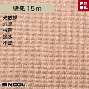 シンコール BA5008 生のり付き機能性スリット壁紙 シンプルパックプラス15m