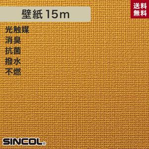 シンコール BA5009 生のり付き機能性スリット壁紙 シンプルパックプラス15m