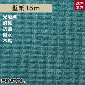シンコール BA5010 生のり付き機能性スリット壁紙 シンプルパックプラス15m