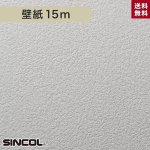 シンコール BA5011 生のり付き機能性スリット壁紙 シンプルパックプラス15m