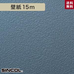 シンコール BA5013 生のり付き機能性スリット壁紙 シンプルパックプラス15m