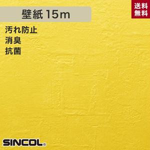 シンコール BA5038 生のり付き機能性スリット壁紙 シンプルパックプラス15m