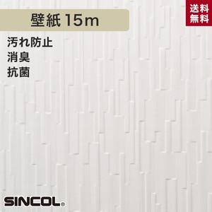 シンコール BA5052 生のり付き機能性スリット壁紙 シンプルパックプラス15m