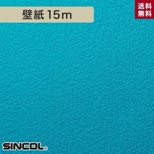 シンコール BA5086 生のり付き機能性スリット壁紙 シンプルパックプラス15m