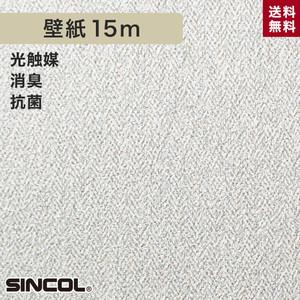 シンコール BA5104 生のり付き機能性スリット壁紙 シンプルパックプラス15m