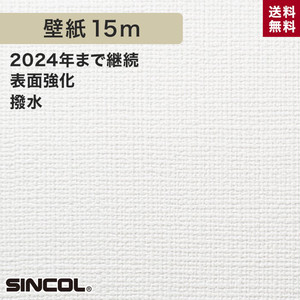 シンコール BA5114 生のり付き機能性スリット壁紙 シンプルパックプラス15m