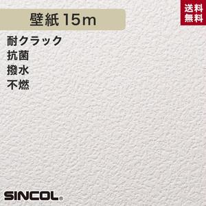 シンコール BA5116 生のり付き機能性スリット壁紙 シンプルパックプラス15m