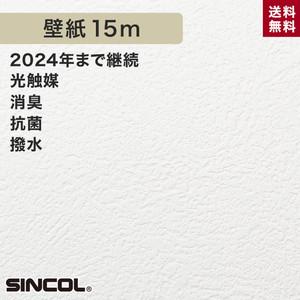 シンコール BA5117 生のり付き機能性スリット壁紙 シンプルパックプラス15m