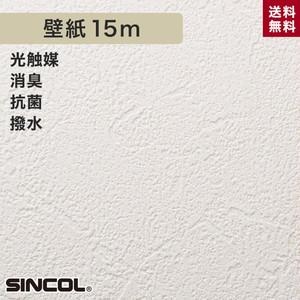 シンコール BA5118 生のり付き機能性スリット壁紙 シンプルパックプラス15m