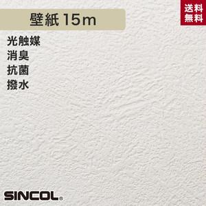 シンコール BA5123 生のり付き機能性スリット壁紙 シンプルパックプラス15m