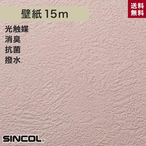 シンコール BA5124 生のり付き機能性スリット壁紙 シンプルパックプラス15m
