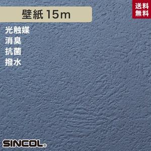 シンコール BA5125 生のり付き機能性スリット壁紙 シンプルパックプラス15m
