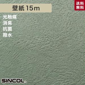 シンコール BA5126 生のり付き機能性スリット壁紙 シンプルパックプラス15m