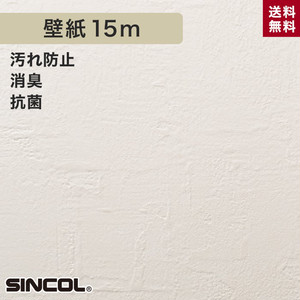 シンコール BA5152 生のり付き機能性スリット壁紙 シンプルパックプラス15m