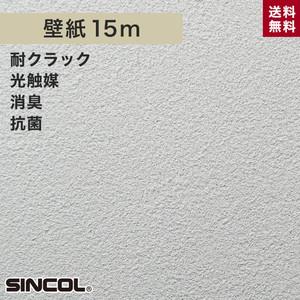 シンコール BA5159 生のり付き機能性スリット壁紙 シンプルパックプラス15m