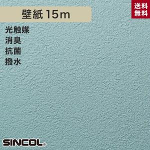 シンコール BA5166 生のり付き機能性スリット壁紙 シンプルパックプラス15m