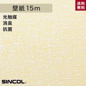 シンコール BA5169 生のり付き機能性スリット壁紙 シンプルパックプラス15m
