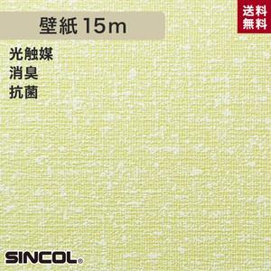 シンコール BA5172 生のり付き機能性スリット壁紙 シンプルパックプラス15m