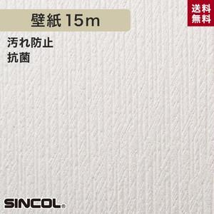 シンコール BA5175 生のり付き機能性スリット壁紙 シンプルパックプラス15m