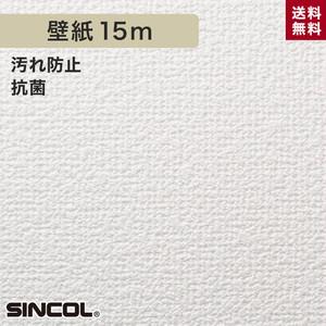 シンコール BA5177 生のり付き機能性スリット壁紙 シンプルパックプラス15m