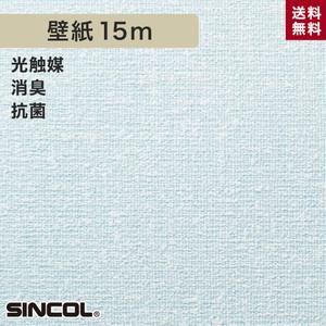 シンコール BA5178 生のり付き機能性スリット壁紙 シンプルパックプラス15m