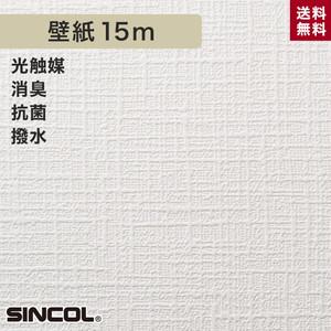 シンコール BA5219 生のり付き機能性スリット壁紙 シンプルパックプラス15m