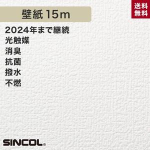 シンコール BA5248 生のり付き機能性スリット壁紙 シンプルパックプラス15m