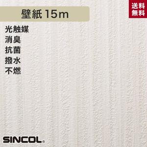 シンコール BA5266 生のり付き機能性スリット壁紙 シンプルパックプラス15m