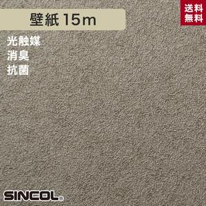 シンコール BA5291 生のり付き機能性スリット壁紙 シンプルパックプラス15m