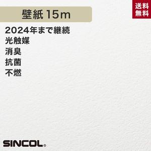 シンコール BA5308 生のり付き機能性スリット壁紙 シンプルパックプラス15m