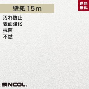 シンコール BA5332 生のり付き機能性スリット壁紙 シンプルパックプラス15m