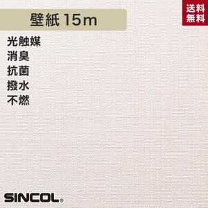 シンコール BA5379 生のり付き機能性スリット壁紙 シンプルパックプラス15m