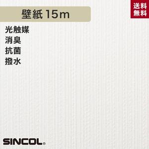 シンコール BA5392 生のり付き機能性スリット壁紙 シンプルパックプラス15m