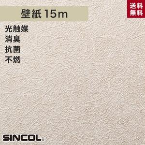 シンコール BA5396 生のり付き機能性スリット壁紙 シンプルパックプラス15m