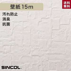 シンコール BA5437 生のり付き機能性スリット壁紙 シンプルパックプラス15m