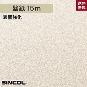 シンコール BA5465 生のり付き機能性スリット壁紙 シンプルパックプラス15m