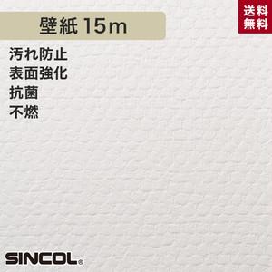 シンコール BA5491 生のり付き機能性スリット壁紙 シンプルパックプラス15m